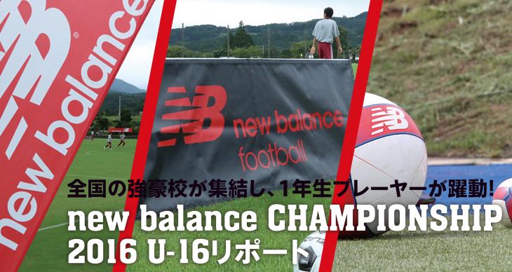 全国の強豪校が集結し、1年生プレーヤーが躍動!new balance CHAMPIONSHIP 2016 U-16リポート
