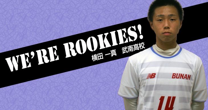 We're Rookies! ~1年生たちの挑戦~<br>横田一真(武南高校)