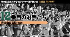 スタンドで戦う12番目の選手たち<br>青森山田高校(青森県)