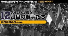 スタンドで戦う12番目の選手たち<br>藤枝明誠高校(静岡県)