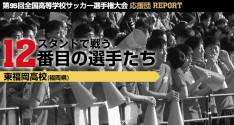 スタンドで戦う12番目の選手たち<br>東福岡高校(福岡県)