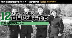スタンドで戦う12番目の選手たち<br>広島皆実高校(広島県)