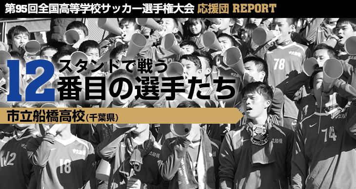 スタンドで戦う12番目の選手たち<br>市立船橋高校(千葉県)