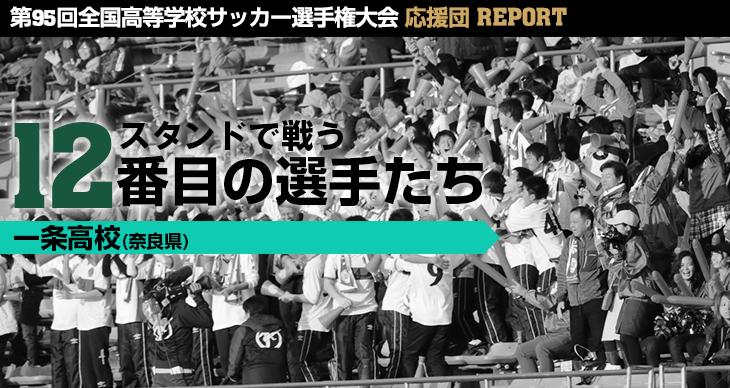 スタンドで戦う12番目の選手たち<br>一条高校(奈良県)