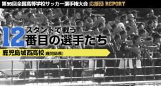 スタンドで戦う12番目の選手たち<br>鹿児島城西高校(鹿児島県)