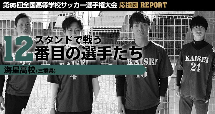 スタンドで戦う12番目の選手たち<br>海星高校(三重県)