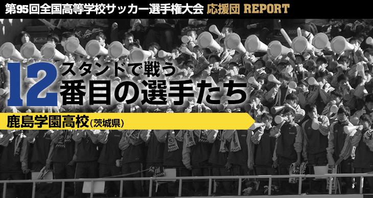 スタンドで戦う12番目の選手たち<br>鹿島学園高校(茨城県)