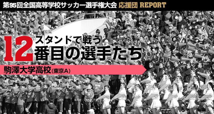 スタンドで戦う12番目の選手たち<br>駒澤大学高校(東京A)