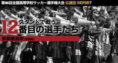 スタンドで戦う12番目の選手たち<br>京都橘高校(京都府)
