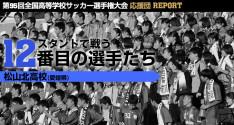 スタンドで戦う12番目の選手たち<br>松山北高校(愛媛県)