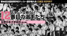 スタンドで戦う12番目の選手たち<br>佐野日本大学高校(栃木県)