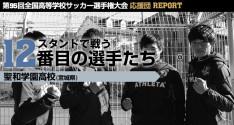 スタンドで戦う12番目の選手たち<br>聖和学園高校(宮城県)