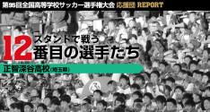 スタンドで戦う12番目の選手たち<br>正智深谷高校(埼玉県)