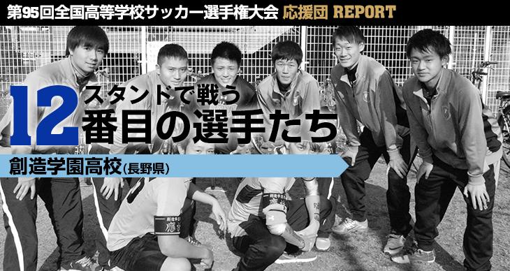 スタンドで戦う12番目の選手たち<br>創造学園高校(長野県)