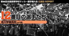 スタンドで戦う12番目の選手たち<br>高川学園高校(山口県)