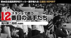 スタンドで戦う12番目の選手たち<br>滝川第二高校(兵庫県)