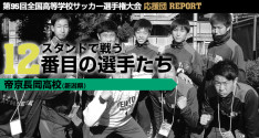 スタンドで戦う12番目の選手たち<br>帝京長岡高校(新潟県)