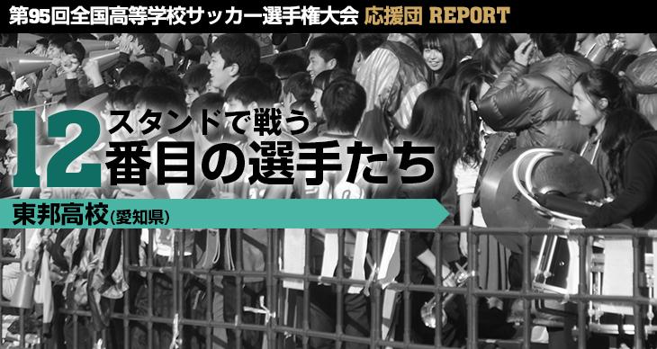 スタンドで戦う12番目の選手たち<br>東邦高校(愛知県)