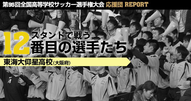 スタンドで戦う12番目の選手たち<br>東海大仰星高校(大阪府)