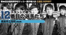 スタンドで戦う12番目の選手たち<br>徳島市立高校(徳島県)