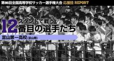 スタンドで戦う12番目の選手たち<br>富山第一高校(富山県)