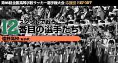 スタンドで戦う12番目の選手たち<br>遠野高校(岩手県)