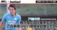 大学サッカーのすゝめ<br>戸嶋祥郎(筑波大学)