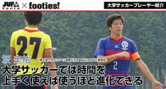 大学サッカーのすゝめ<br>坂 圭祐(順天堂大学)