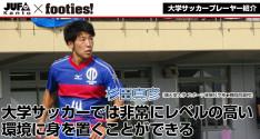 大学サッカーのすゝめ<br>杉田真彦(順天堂大学)