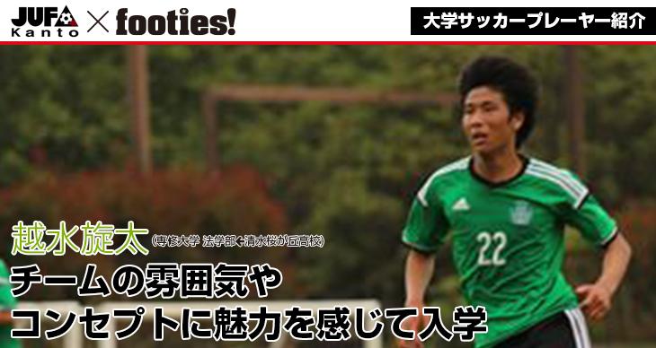 大学サッカーのすゝめ<br>越水旋太(専修大学)