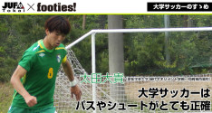大学サッカーのすゝめ<br>太田大貴(愛知学泉大学)