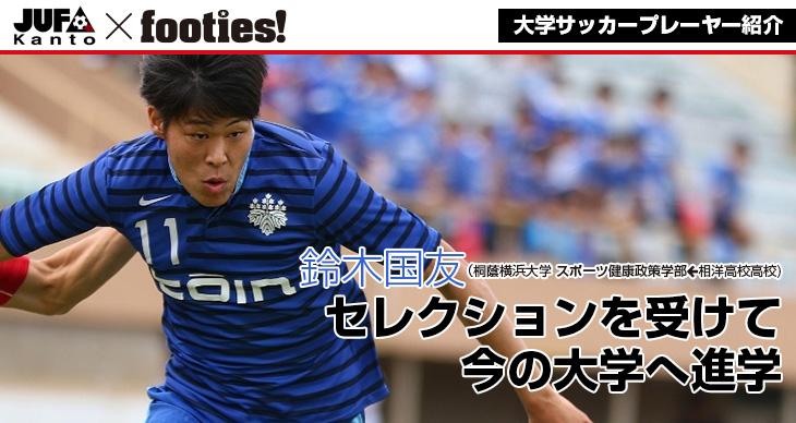 大学サッカーのすゝめ<br>鈴木国友(桐蔭横浜大学)