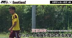 大学サッカーのすゝめ<br>宮前尚弥(名城大学)
