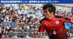 [選手権PICK UPプレイヤー]悲しみ、悔しさが、彼を一回りも二回りも成長させる<br>原田隼佑(徳島市立高校)