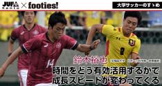 大学サッカーのすゝめ<br>鈴木裕也(早稲田大学)