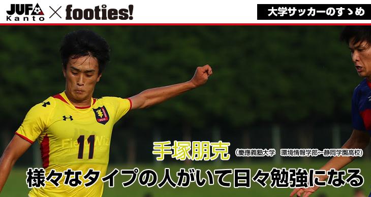 大学サッカーのすゝめ<br>手塚朋克(慶應義塾大学)