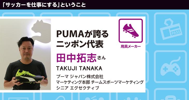 サッカーを仕事にするということ<br>PUMAが誇るニッポン代表