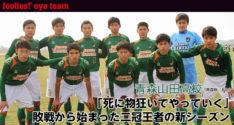 全国強豪校REPORT<br>青森山田高校(青森県/私立)