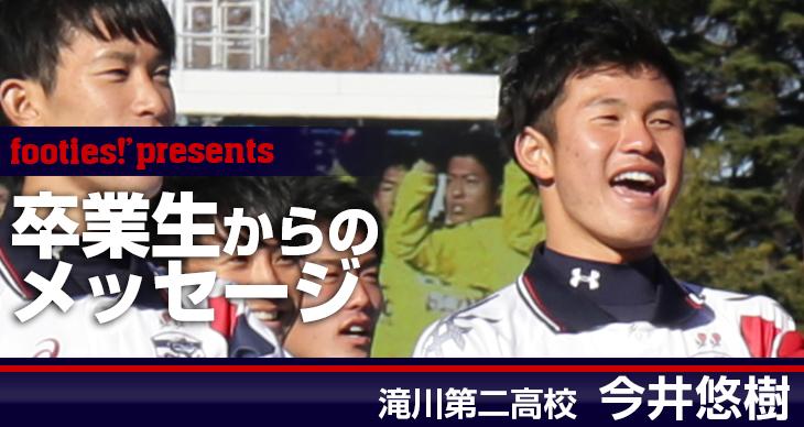 卒業生からのメッセージ<br>今井悠樹(滝川第二高校)