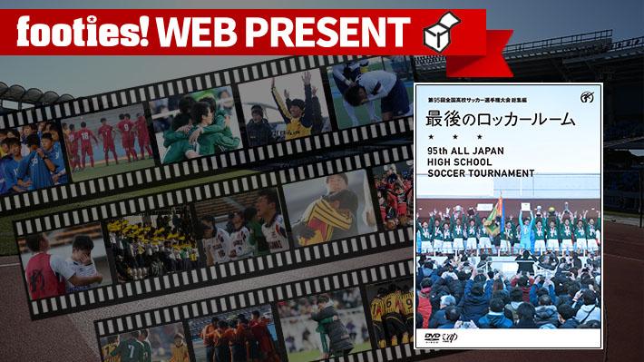 3月PRESENT<br>『第95回全国高校サッカー選手権大会 総集編 最後のロッカールーム』