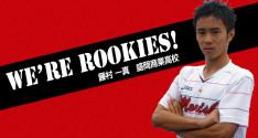 We're Rookies! ~1年生たちの挑戦~<br>藤村一真(盛岡商業高校)