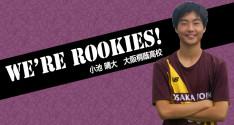 We're Rookies! ~1年生たちの挑戦~<br>小池晴大(大阪桐蔭高校)