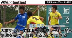 大学サッカーのすゝめ<br>瀧本高志(日本体育大学)