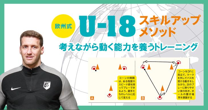 U-18スキルアップメソッド<br>考えながら動く能力を養うトレーニング