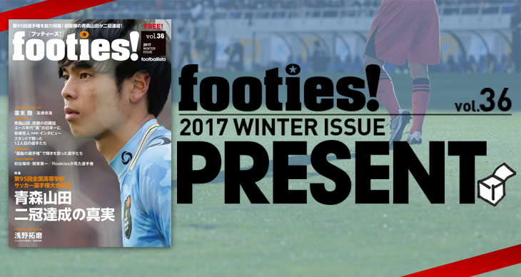 footies! vol.36 2017 WINTER ISSUE PRESENT