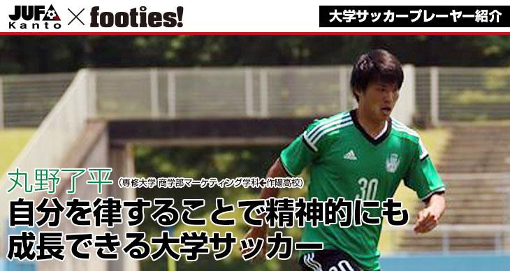 大学サッカーのすゝめ<br>丸野了平(専修大学)
