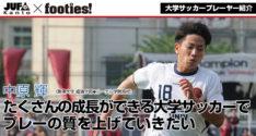 大学サッカーのすゝめ<br>中原 輝(駒澤大学)