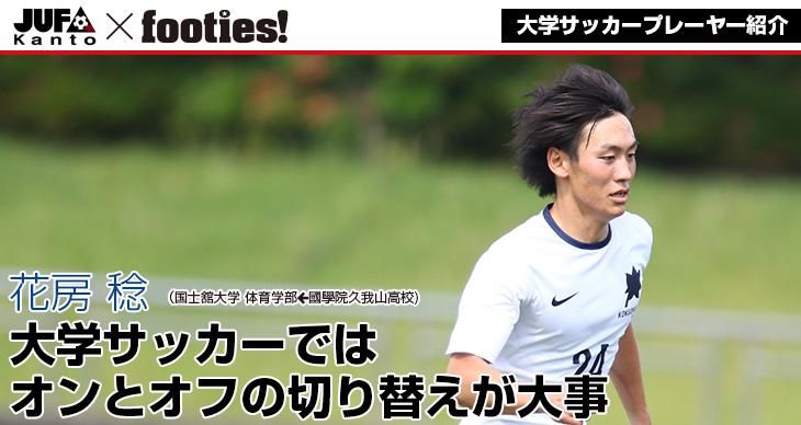 大学サッカーのすゝめ<br>花房 稔(国士舘大学)