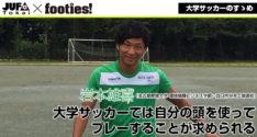 大学サッカーのすゝめ<br>岩本雄喜(名古屋産業大学)