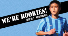 We're Rookies!~1年生たちの挑戦~<br>望月駿介(桐光学園高校)
